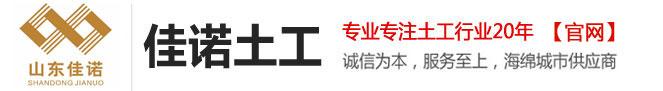 山东雷竞技app官方下载工程材料有限公司