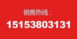 销售热线:15153803131